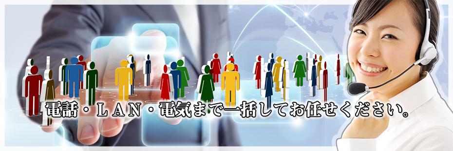 電話工事 ビジネスフォン IP電話 電話機 大阪 兵庫